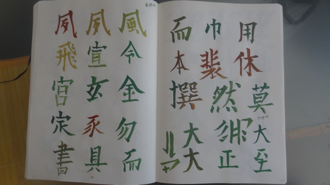 chinese calligraphy
